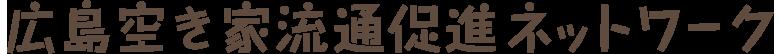 広島空き家流通促進ネットワーク